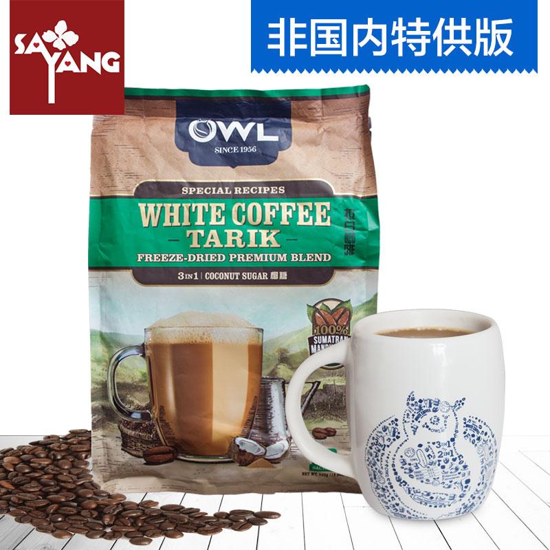 新加坡特产Owl猫头鹰3合1椰糖拉白咖啡新款 540g 15小包*36g包邮