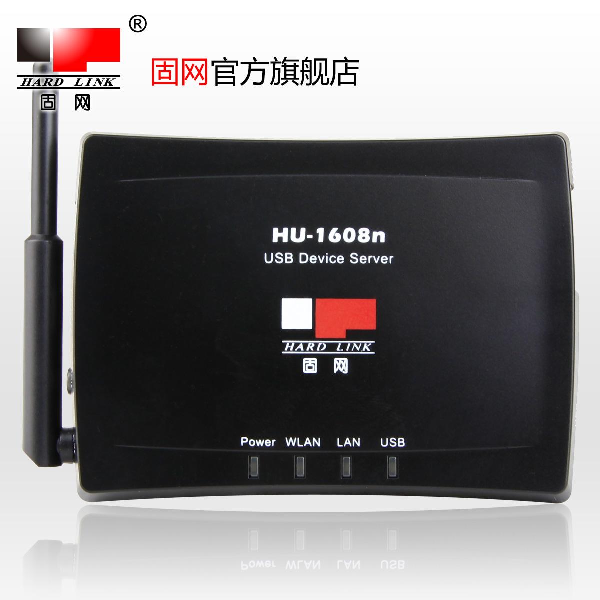 Твердый чистый HU1608N беспроводной проводной один usb печать в целом наслаждаться печать служба устройство сеть