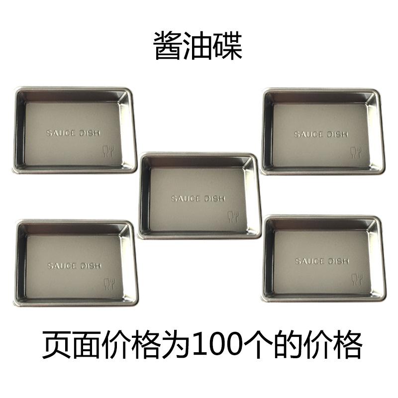 一次性寿司酱油碟寿司芥末托盘外卖碟100个寿司打包盒包邮