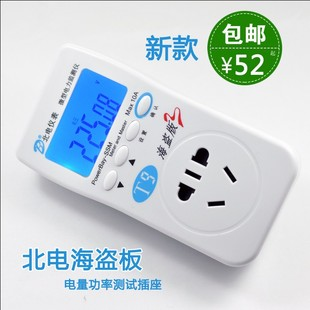 Explosion models authentic pirate version Nortel outlet power current three generations of smart metering meter test equipment