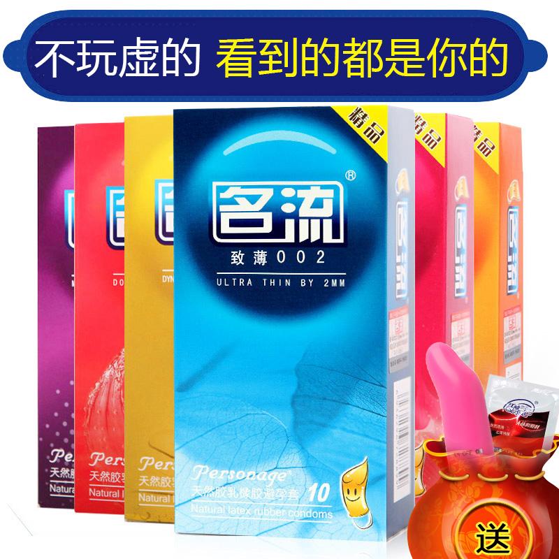 名流超薄颗粒g点带刺高潮避孕套满15元可用3元优惠券