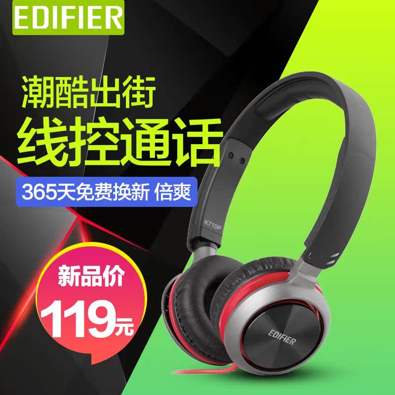 Edifier/漫步者 K710P耳机头戴式重低音手机电脑通用耳麦塞线控潮