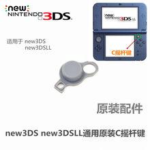 Аксессуары для NDSI / NDSL  > Стилусы.