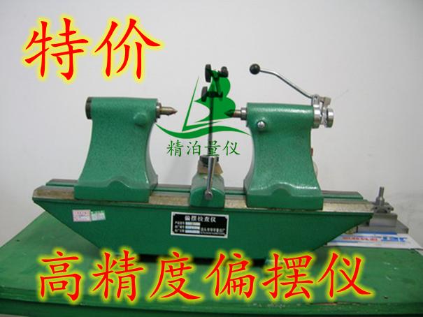 【促销】偏摆检查仪偏白齿轮跳动仪平直度测量仪轴跳动仪直线度仪