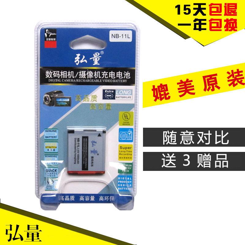 弘量佳能IXUS 145 150 155 240 245 HS A3400 A4000 IS电池NB-11L