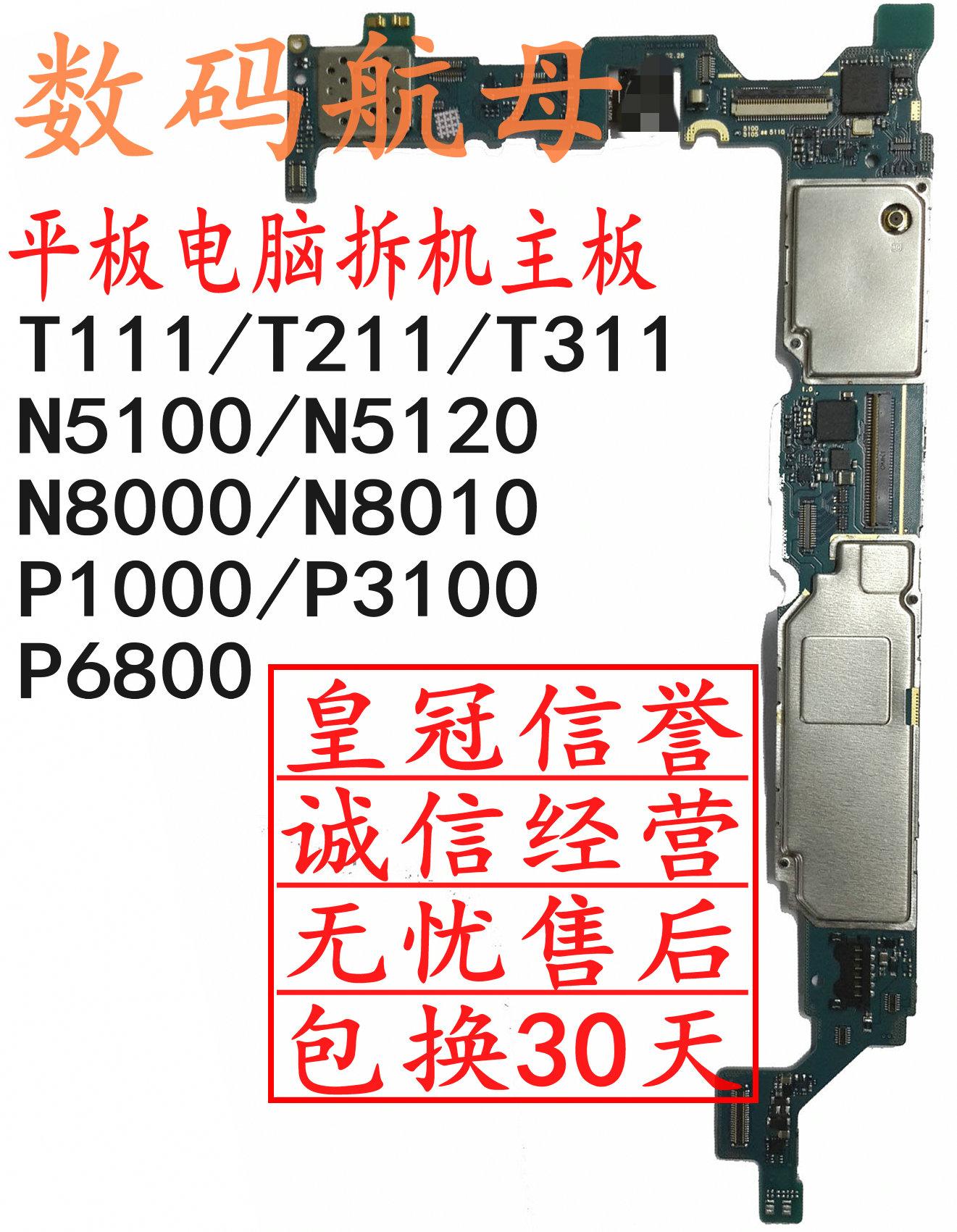 适用三星N8000N5100P1000P3100P6800主板P3110T111T211T311N5110
