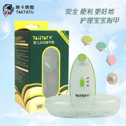 Electric Nail Clippers Automatic Nail Trimmer England Taktatu For Infants Baby & Children