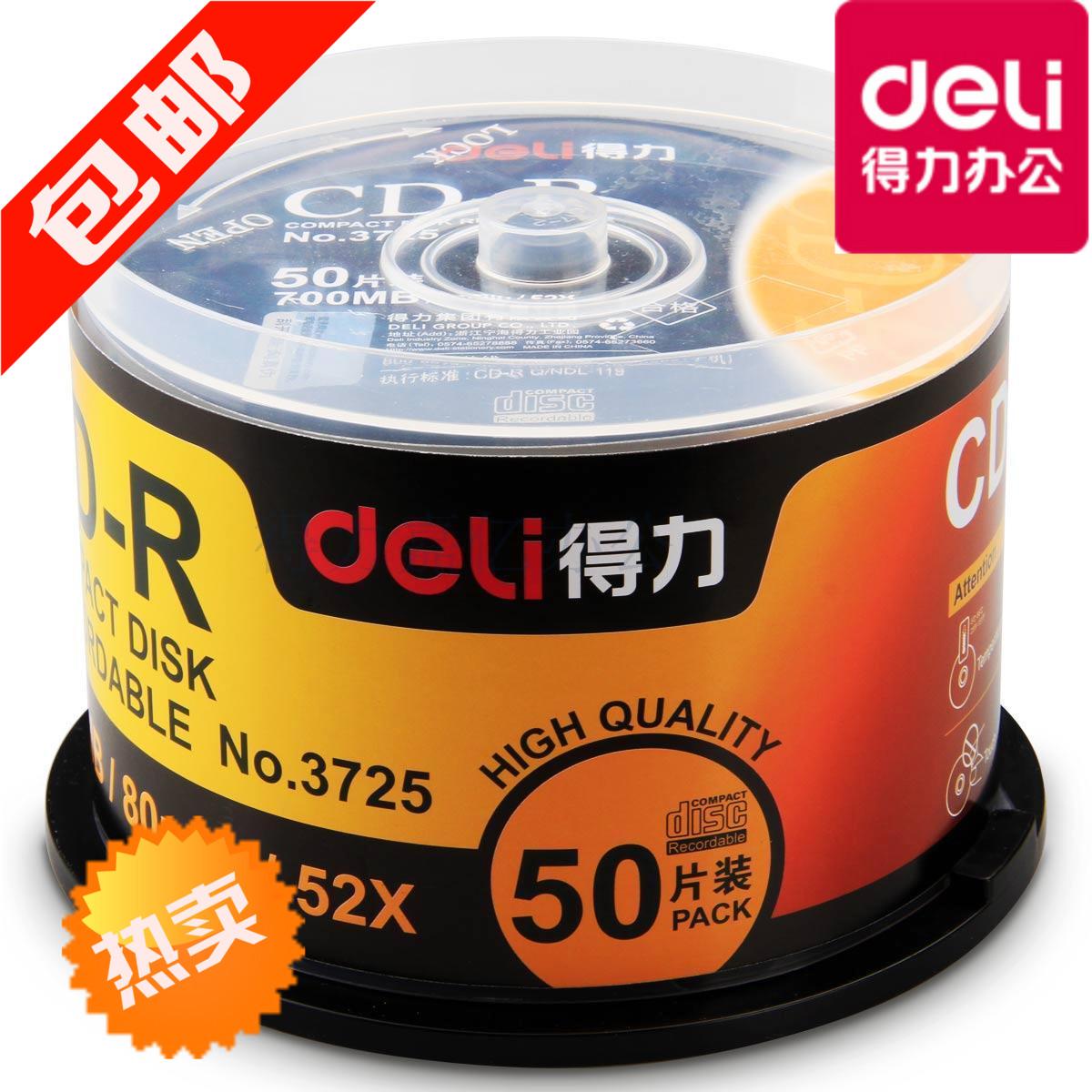 得力3725刻录盘光盘52X CD-R50片装700MB80min空白光盘光碟片包邮