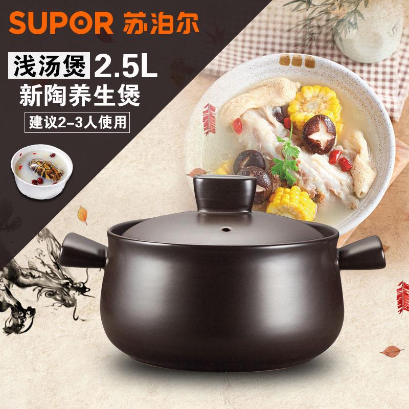 ~天貓超市~蘇泊爾 新陶瓷養生煲2.5L淺湯煲砂鍋煲湯TB25A1