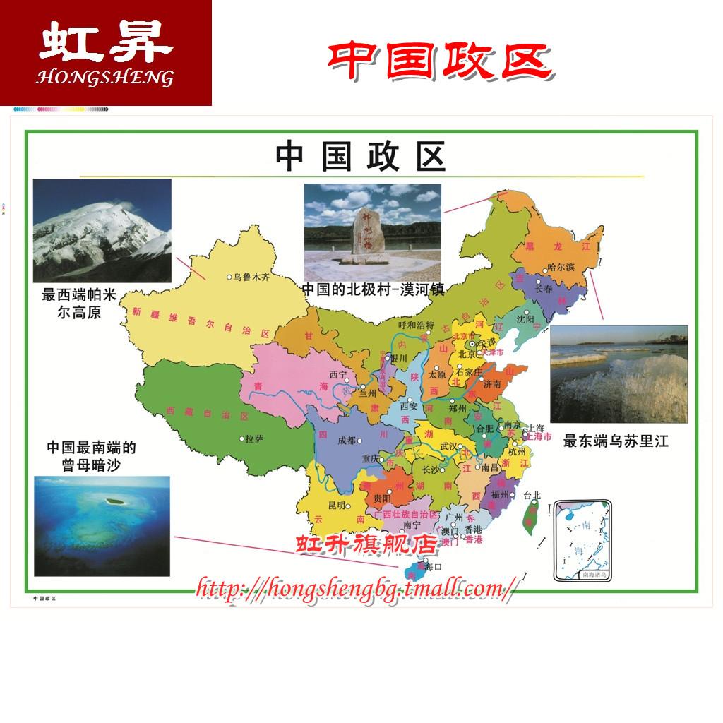 59001 中国政区地图 1m高 0.7m宽 中国行政区划 教学挂图小学科学 Изображение 1