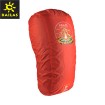 Kai Lok Shi Kailas expedition outdoor mountaineering bag backpack Large rainproof cover KG807212 40 liters-60 liters