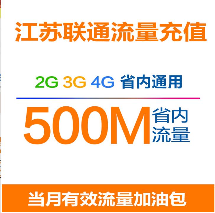 江蘇聯通流量充值500M 省內流量加油包 2G3G4G網絡 當月有效