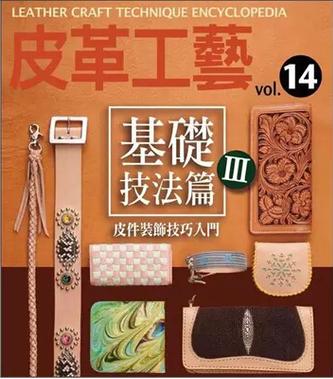 现货港台 皮革工�(14)--基�A技法篇(3) 高�蚓�� ���坊