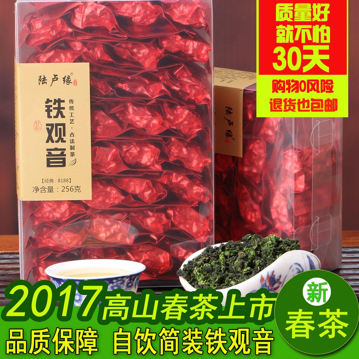 2017 весна чай специальная марка сейф ручей железо гуань-инь новый чай аромат тип чай подарок аромат черный дракон чай 500g масса