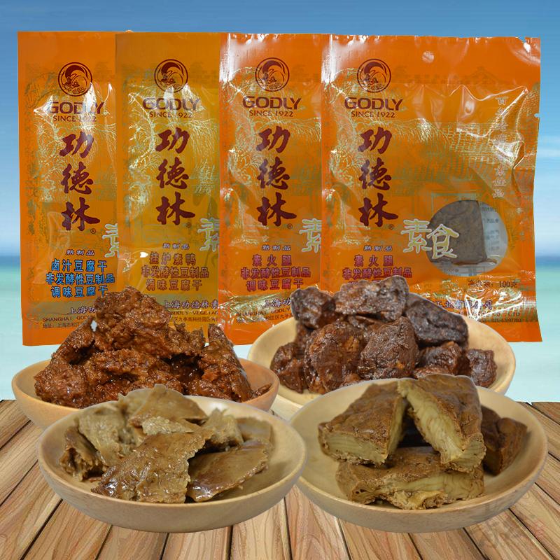 上海特�a 功德林素食�S菜食品�u汁豆干 烤夫 素火腿素食5包