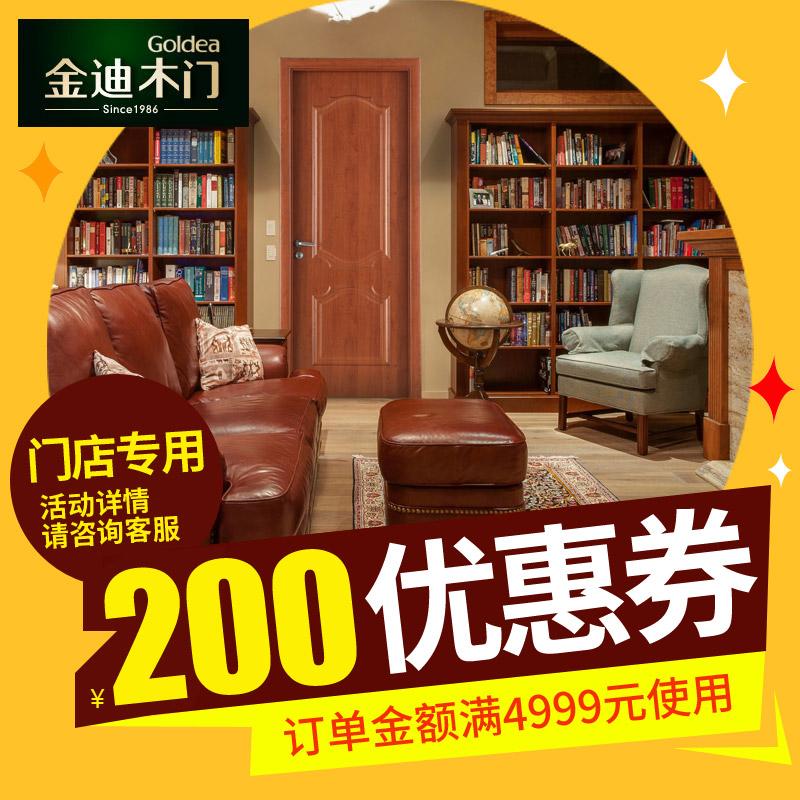 Золото следовать деревянные двери специальный право депозит 100 юань достигать использование 300 юань комнатный ворота раздвижные двери спальня ворота дом ворота кухня ворота