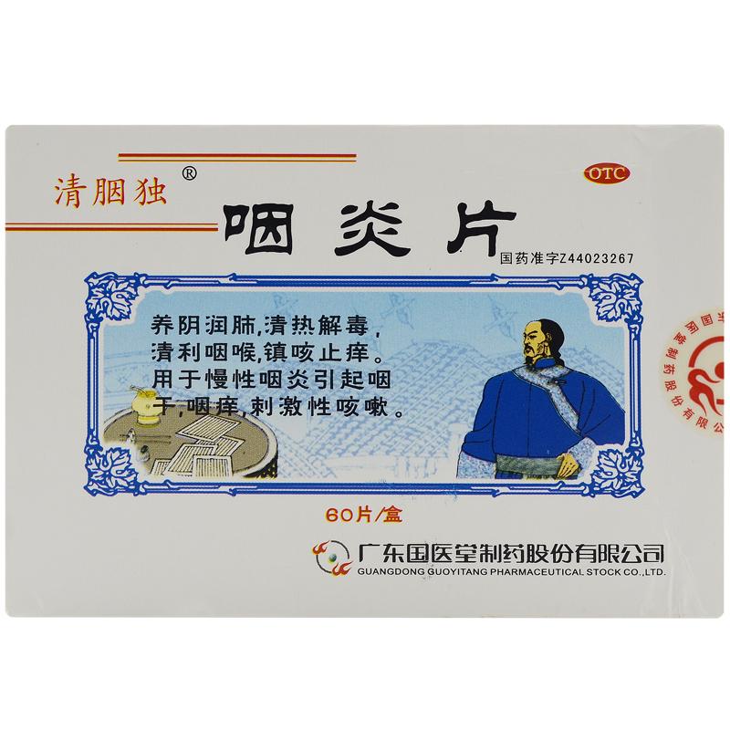 清胭�� 咽炎片 0.25g*60片/盒 �品�M88元包�]