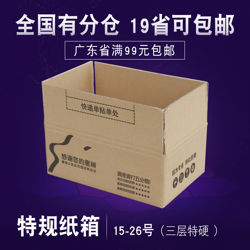 Коробка сын коробка специальный регулирование специальный жесткий taobao срочная доставка тюк доставка небольшой кассета оптовая торговля стандарт гуандун полный пакет почта