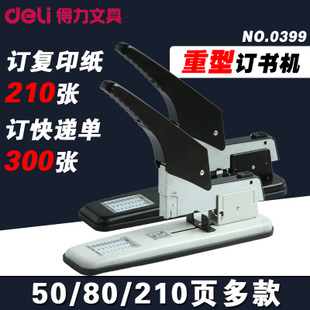 Deli heavy thick thick large stapler Large stapler long arm stapler office supplies wholesale