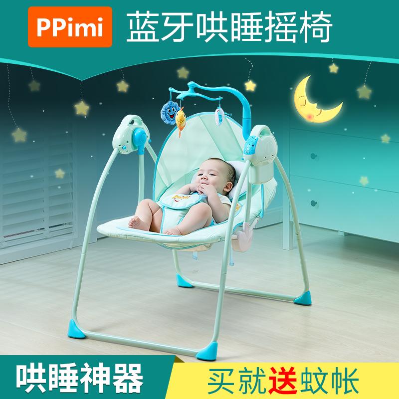 PPimi ребенок кресло-качалка ребенок электрический поколебать корзина шезлонг успокаивать стул озноб синие стулья зуб уговаривать сокровище артефакт новорожденных