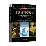 計算機科學導論 (原書第3版)中文版 佛羅贊著 機械工業出版社Foundation of Compiter Science 3ed/Forouzan計算機基礎入門讀物