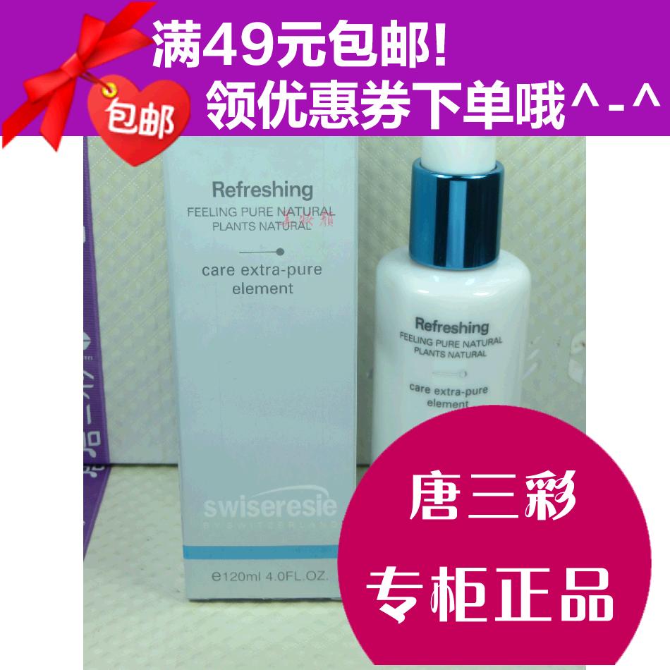tsc唐三彩正品专卖 新款丝维蓝皙水库凝肌透润乳 /120ML