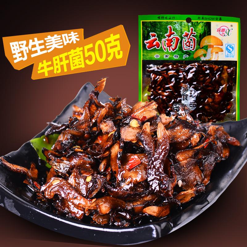 10袋包邮 云南特产牛肝菌50克好吃的美食小吃香辣小零食即食菌