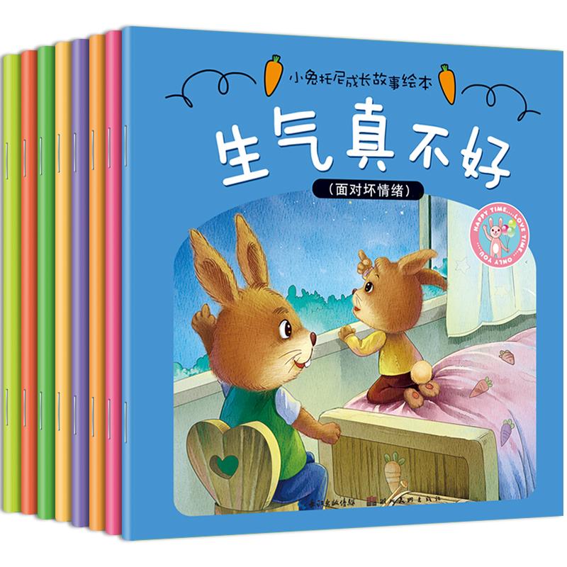 情绪管理好习惯培养情商儿童绘本书籍两三0-3-6-7岁童话书幼儿园宝宝睡前故事幼儿书2-4-5周岁小兔托尼成长故事绘本早教启蒙漫画书