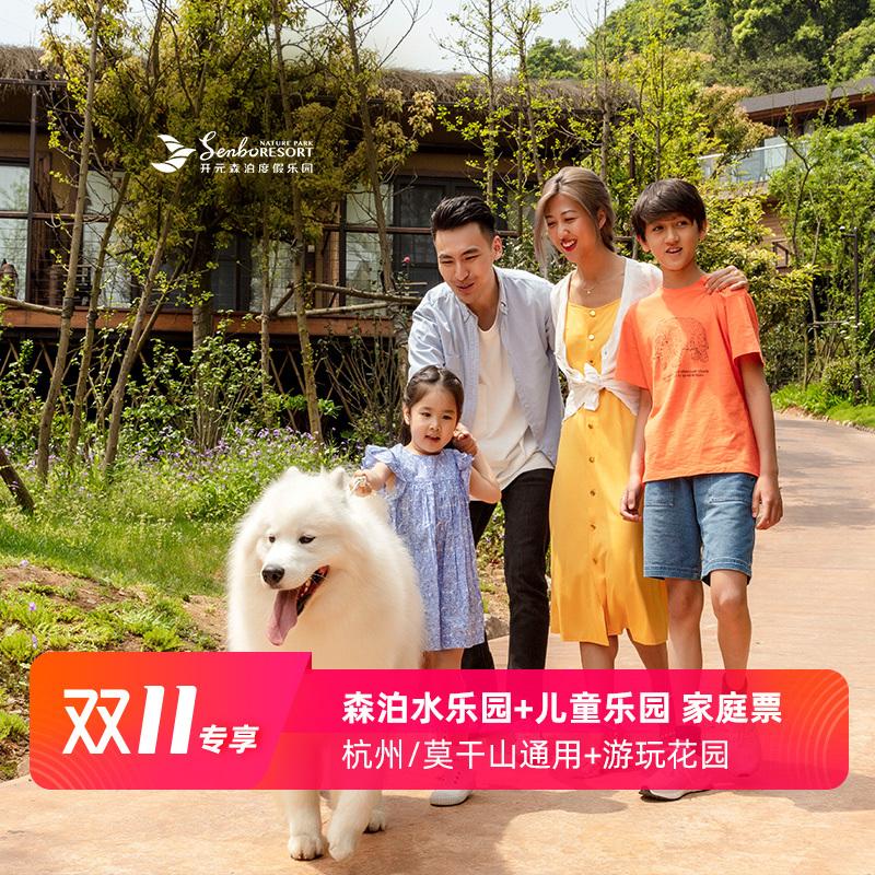 【开元森泊双11】杭州/莫干山森泊水乐园+儿童乐园家庭联票