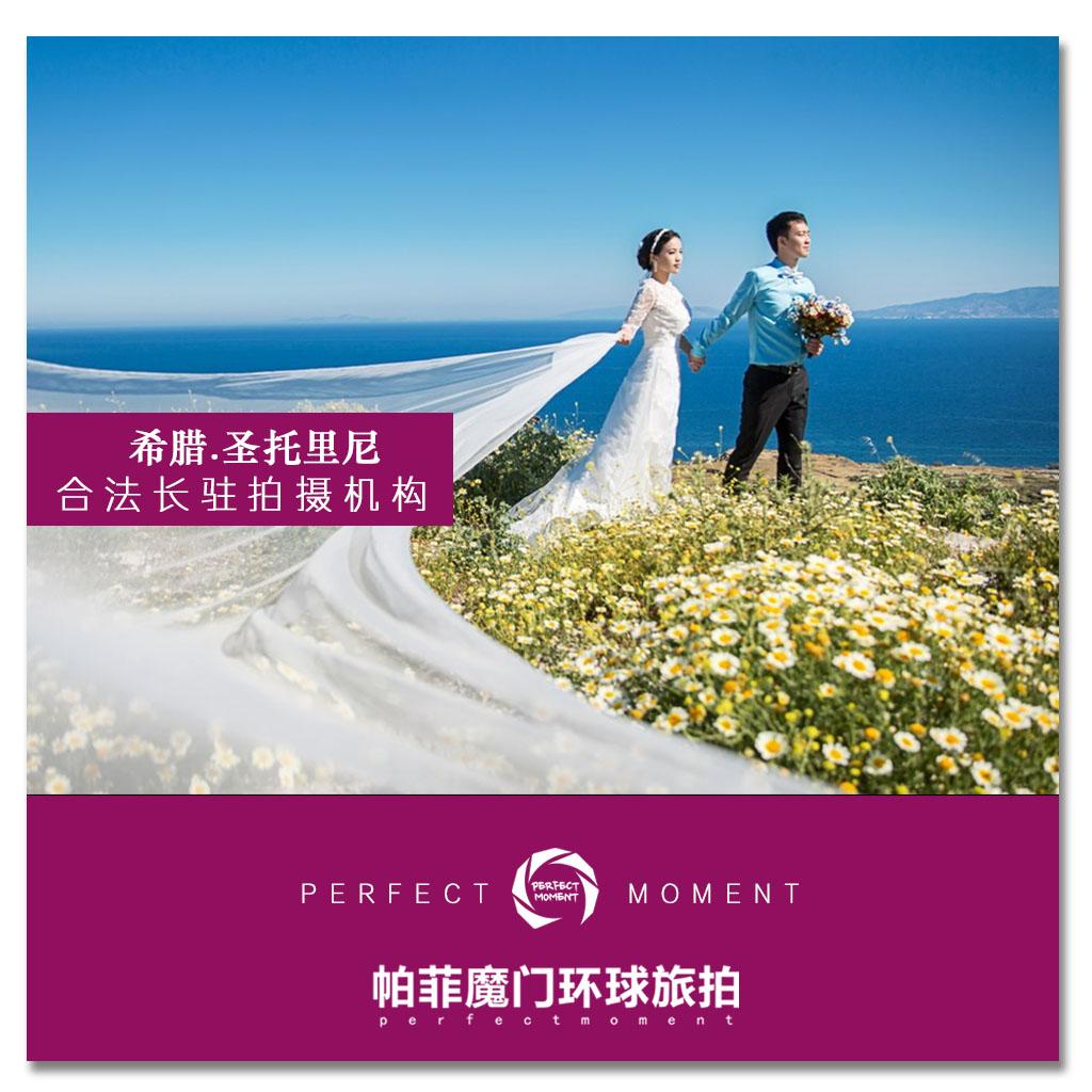 帕菲魔门海外希腊圣托里尼婚礼婚纱照旅拍婚纱摄影