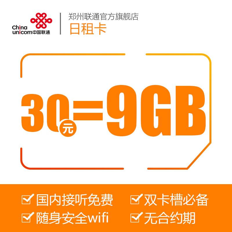 河南聯通3g4g手機電話上網日租卡大純流量多低月租1元300M靚號