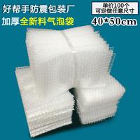 40*50cm100 плюс толщина шок атмосфера пузырь мешок оптовая торговля стандарт пакет мембрана пластик пена мешок пузырь мешок