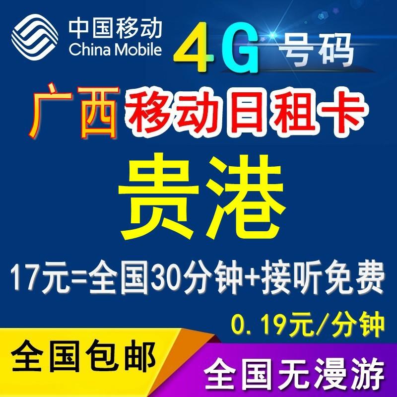 贵港移动卡4g日租流量0月租上网大王卡手机号卡中国广西全国通用