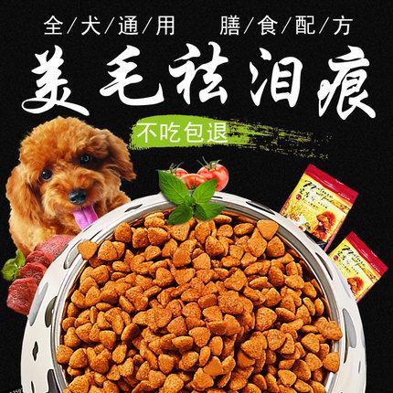 宠吉思 小型幼犬有机狗粮通用型 3斤装