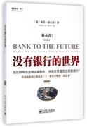 正版 沒有銀行的世界 系統闡述顛覆性信息技術 萬維網數字貨幣 社交網絡 眾籌 P2P貸款 小額貸款對傳統金融解構與重建的著作