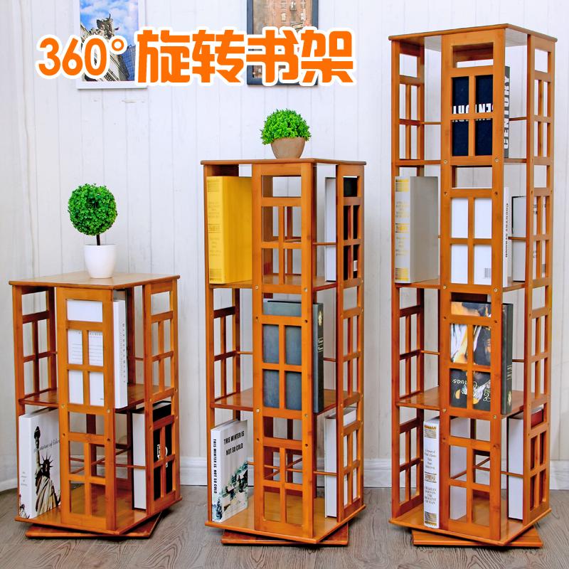 楠竹360度旋轉書架置物架簡易實木學生落地 書櫃 簡約