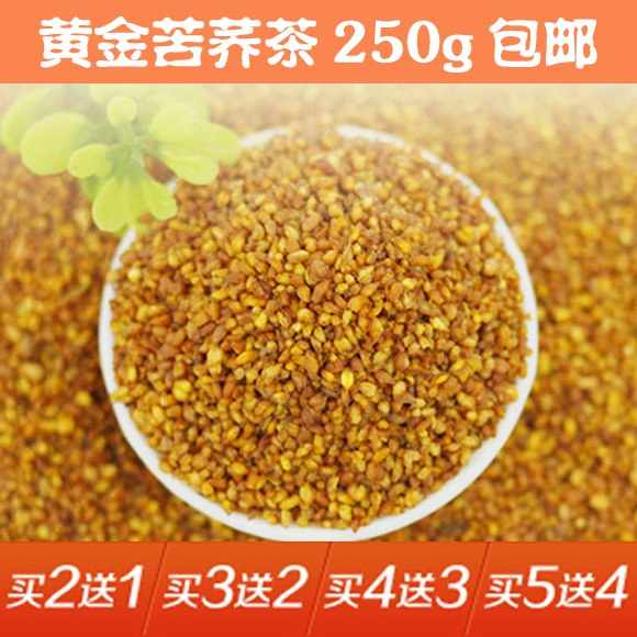 苦荞茶正品 包邮 荞麦茶250g批发散袋装特级麦香型清香型黄荞麦茶
