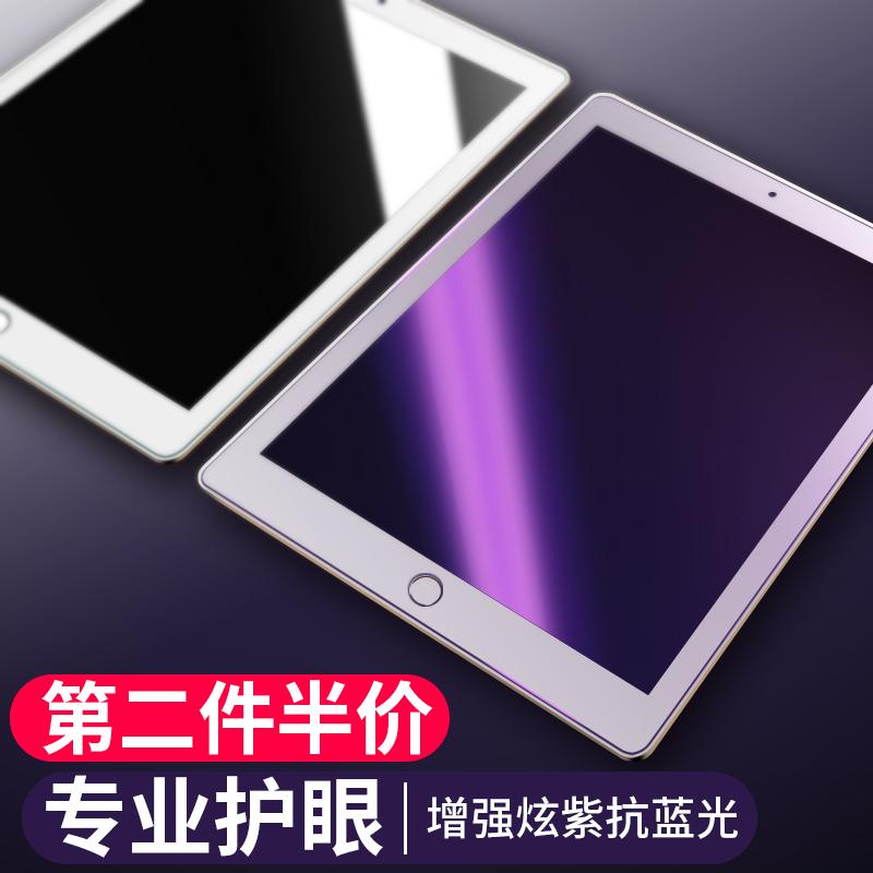 光帆 ipad air2钢化膜mini2/3/4苹果平板新ipad2017贴膜pro 9.7