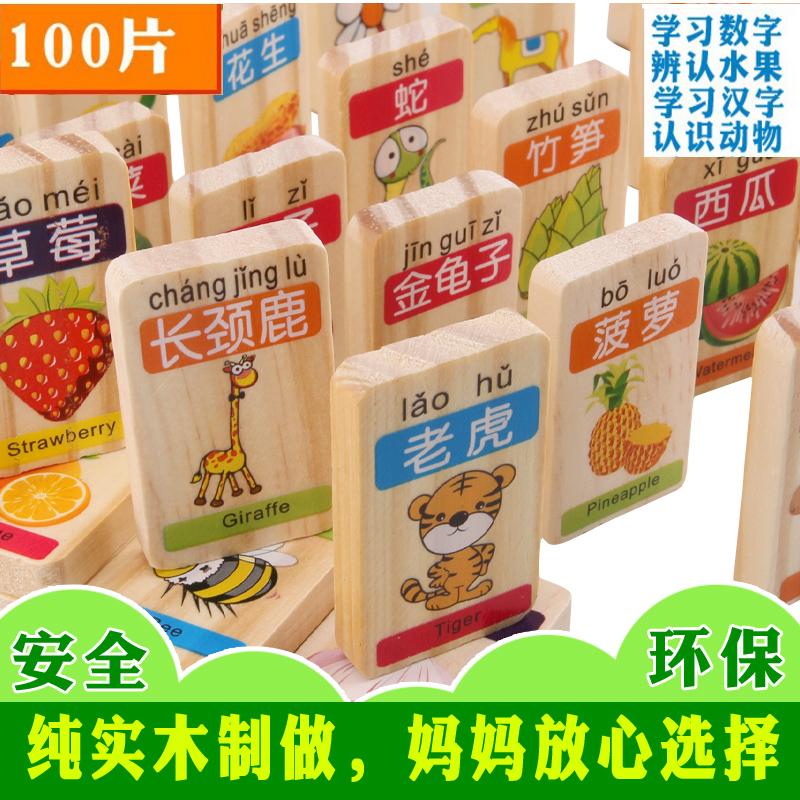 Деревянный строительные блоки 100 зерна китайский иероглиф домино кость карты ребенок головоломка сила игрушка 3-6 лет ребенок ученик грамотность
