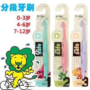 韩国进口原装希杰小狮王CJLion 儿童牙刷软毛0-3岁4-6-7-12岁