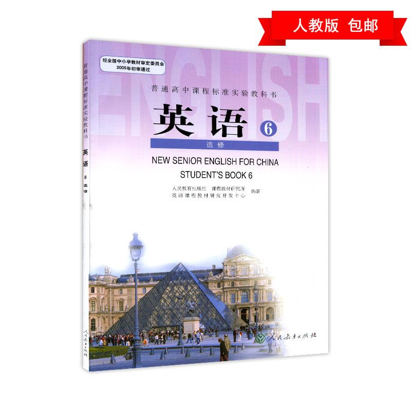 2018年使用 高中英语选修6人教版课本教材教科书 英语选修六 高2高3年级选修英语书 人民教育出版社