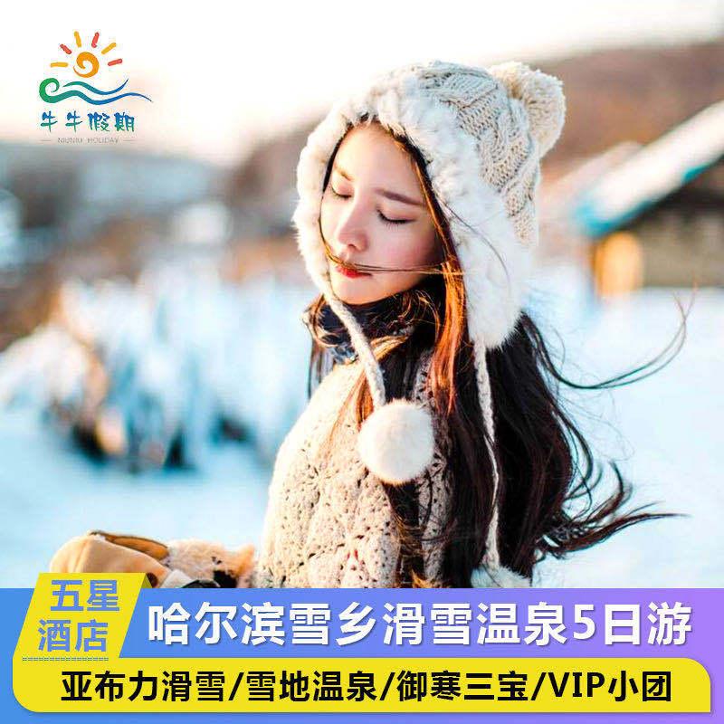 合肥出发到哈尔滨雪乡旅游亚布力滑雪中央大街5日游飞猪旅行