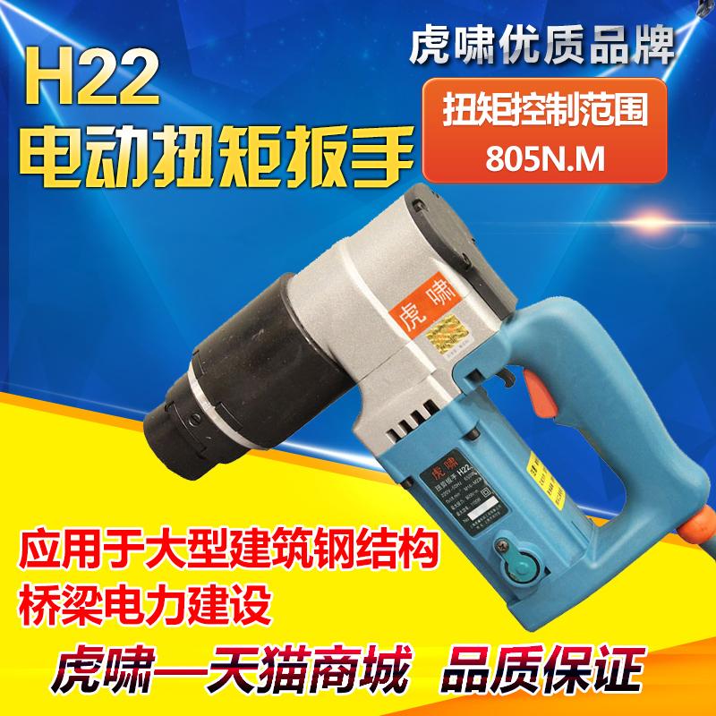 虎啸扭剪扳手H30初紧扳手H22大型桥梁铁路建筑电动扭力扳手H24