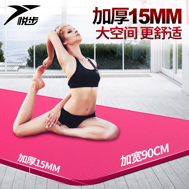 悅步瑜伽墊加寬90cm加長加厚15mm初學者防滑 健身瑜珈墊子