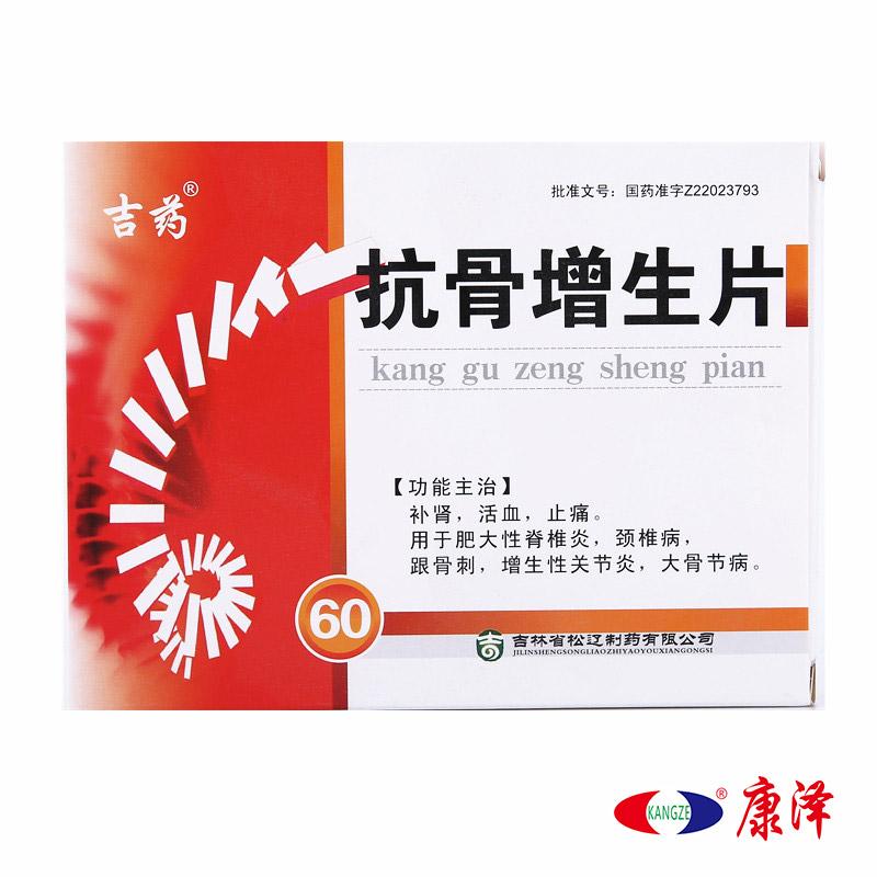 Счастливый медицина анти кость увеличение сырье лист 60 лист / коробка