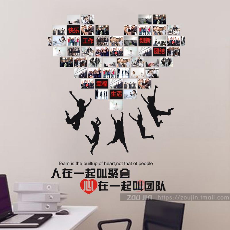 團隊建設激勵照片牆貼 辦公室文化背景牆壁貼紙心在一起相片牆