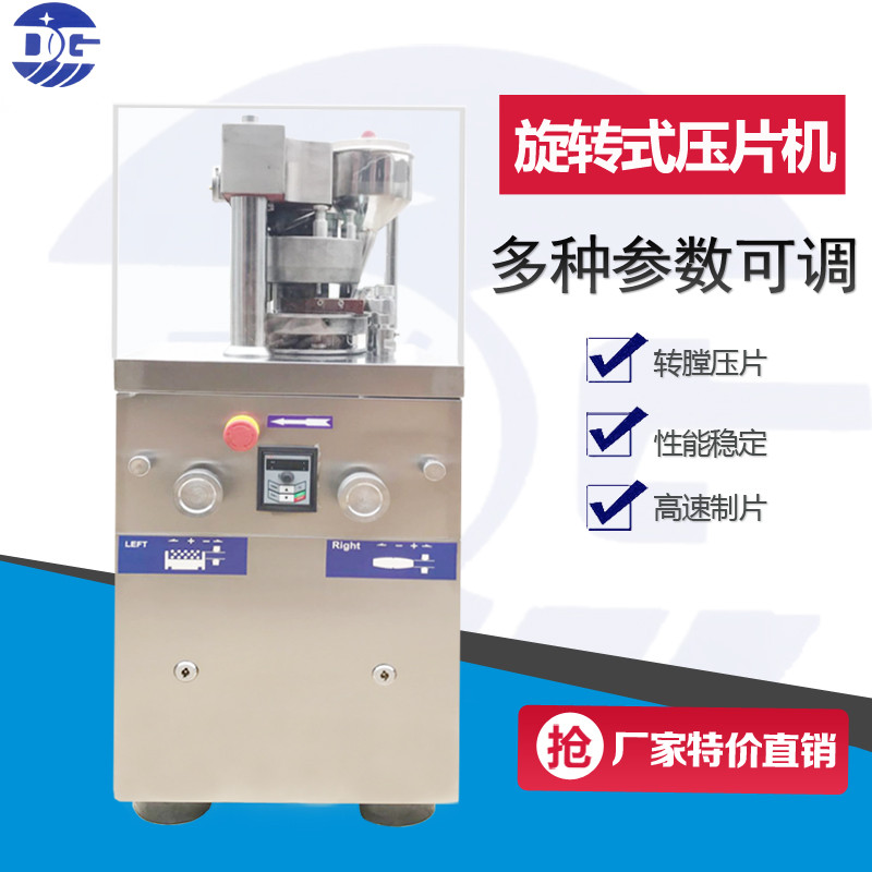 Zp10111 12 multi impact rotary tablet press for food and health care products tablet pressing equipment washing ingot beating machine