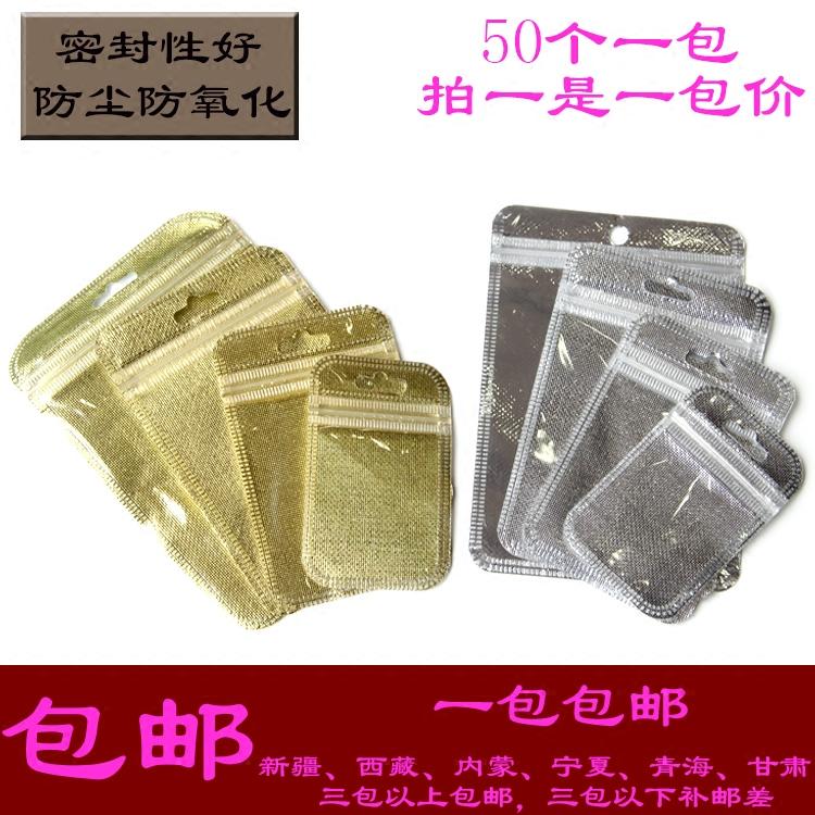 首饰袋透明饰品包装小收纳袋塑料封口袋防氧化戒指手链耳环吊坠