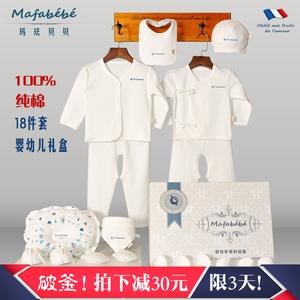 四季新生儿婴儿礼盒婴幼儿衣服纯棉套装出生宝宝满月礼物<span class=H>母婴</span>用品