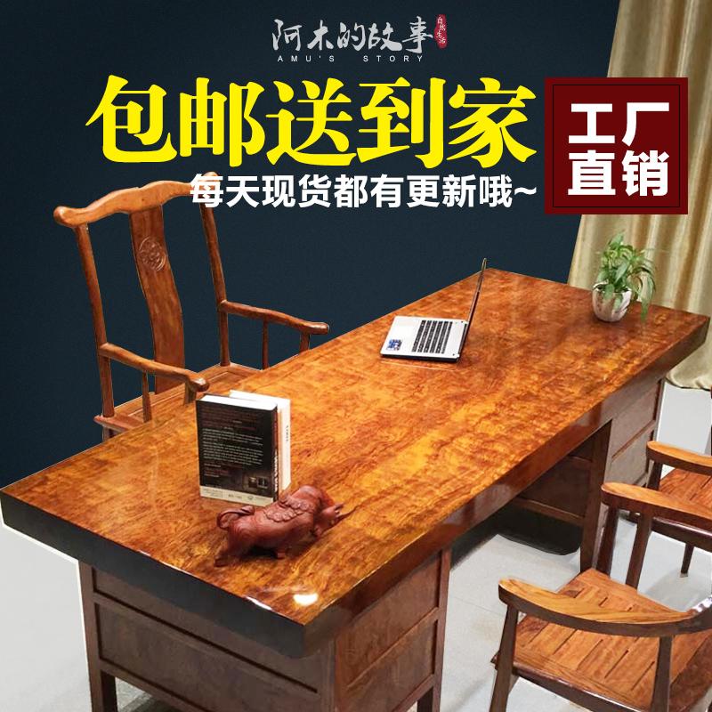 紅木巴花實木大板桌原木茶桌茶台餐桌老板桌總裁桌辦公桌椅大班台